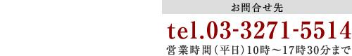 新八重洲法律事務所_お問い合わせ電話番号