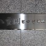 八重洲ヒロセビルの2階
